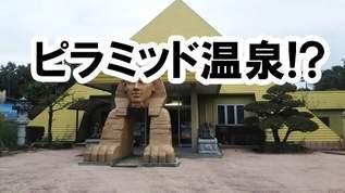 すんごい温泉施設「ピラミッド元氣温泉」が自由すぎて困る!