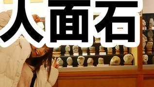 【人面石】驚異の「珍石館」の顔面ラインナップがスゴイ!