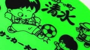 ガッツが足りない? チャンバが走る?…「ファンシー絵みやげ」で振り返るサッカーブーム(1/2)