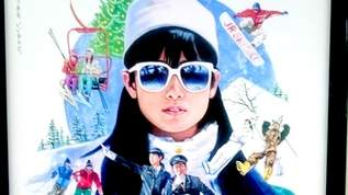 祝『私をスキーに連れてって』放映!…「ファンシー絵みやげ」で振り返る上越線のゲレンデ(1/2)