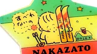 裸でスキーの謎…「ファンシー絵みやげ」で振り返るゲレンデみやげキーホルダー(1/3)