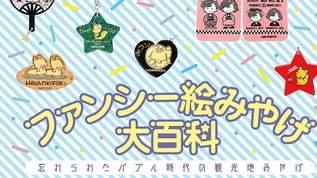 ファンシー絵みやげ初のガイドブック…『ファンシー絵みやげ大百科』2月17日発売決定(1/2)