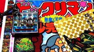 ビックリマンにカードダス…角プリズムシールと「ファンシー絵みやげ」(1/2)