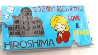不謹慎とのせめぎあい…ヒロシマ・ナガサキの被爆建造物「ファンシー絵みやげ」(1/3)