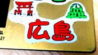 強引すぎる〇〇の擬人化……カープ優勝に沸く広島の不思議な「ファンシー絵みやげ」(1/3)