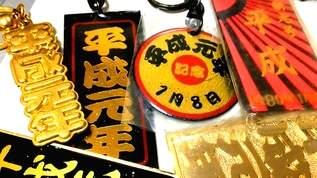 もうすぐ来るぞ令和元年!…では平成元年はどうだったのか【平成レトロ】(1/2)