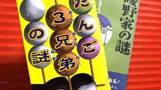 大ヒットから20年…世紀末の日本を狂わせた、驚がくの「だんご」ブームとは【平成レトロ】(1/2)