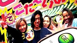 早すぎた出会い系マッチングツール「ラブゲティ」を知っていますか?【平成レトロ】(1/2)