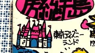 ありえない!東京ディズニーランドが東京にある!?…という地図【ファンシー絵みやげ】(1/2)
