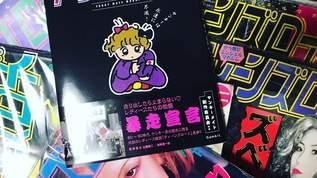 ヤンキー本の決定版『ヤンキーメイト』発売!ファンシーとの関係も…【ファンシー絵みやげ】