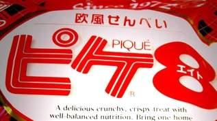「えっ、全国区じゃなかったの?」と知って驚いたローカルお菓子(西日本編)