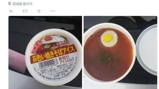 【驚愕】日本一まずい!?石巻発祥「茶色い焼きそばアイス」