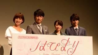 ディーン・フジオカがドS御曹司役!Amazon配信ドラマ「はぴまり」撮影現場エピソード