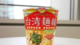 【セブン限定】台湾麺線が大人気!台湾のB級グルメをよくぞ商品化してくれたと賞賛の声