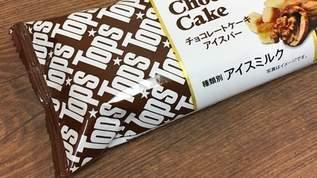 【セブン限定】トップスのチョコレートケーキがアイスに!クルミの食感がたまらない