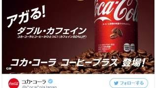 【衝撃】怖くて飲めない!不思議な味!コーラにコーヒーを加えたドリンクが話題
