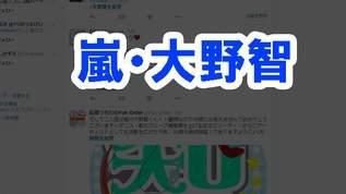 ファンの祝福が強すぎてツイッターに異常事態!嵐「#大野智生誕祭」ほか複数ワードが一斉にトレンド入りしまくり