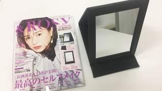 付録とは思えない「& ROSY」9月号付録シュウ ウエムラ「高級大型ガラスミラー」は絶対買い!