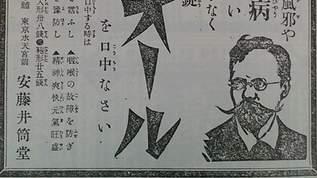 【仁丹vsカオール】100年以上にわたるライバル商品を味比べしてみた~大正時代の広告比べ付き~