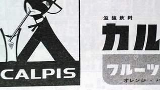 あの幻の商品も!東京五輪の年、昭和39年の新聞広告【食品系】まとめ