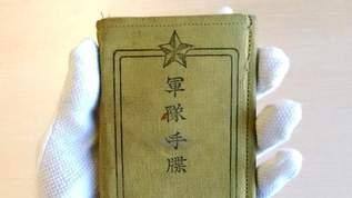 【約100年前の軍隊手帳】何が書かれているのか開いて調べてみた