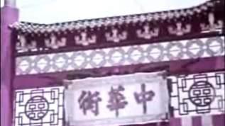 【60年前の横浜中華街も】昭和33年の横浜の街並みなどを捉えたカラー映像