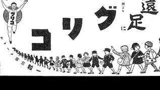 戦後日本で右書きの横文字が左書きに変わった瞬間をさぐってみた