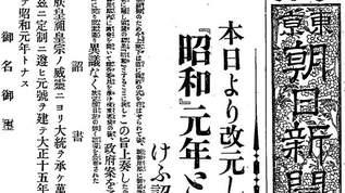 【昭和64年だけじゃない】1週間しかなかった昭和元年の出来事まとめ