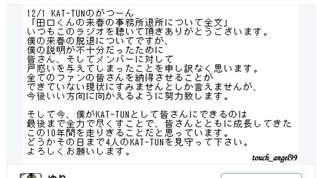 それで終わり?KAT-TUN田口淳之介のコメントにファンから怒りの声