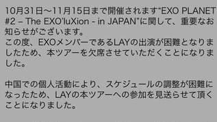 ファン騒然…EXO レイが日本ツアー開始直前に突然の「不参加」告知!
