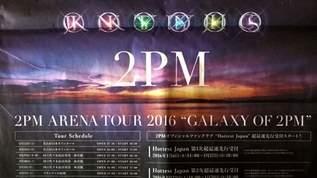 """2PM""""6人での最後のツアー""""を発表!ついに来るその日にファン達は…"""