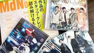 2PM、SHINee、CNBLUE…音楽CDの「クレジット」をマニアックに読み解いてみる