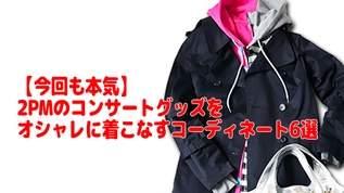 【今回も本気】2PMのコンサートグッズをオシャレに着こなすコーディネート6選
