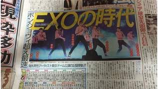 【EXOの時代】史上最速ドームコン終えたEXOのスポーツ紙の見出しが話題に