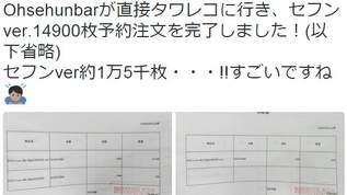 【衝撃】EXOの日本デビューシングル約15,000枚を中国のファンサイトが爆買い!