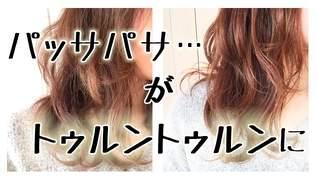 パッサパサでカッサカサ…トレンドの濡れ髪を手に入れるならコレ!