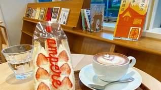 【名建築でお茶を】あの図書館が素敵リニューアル!おしゃれなカフェも。