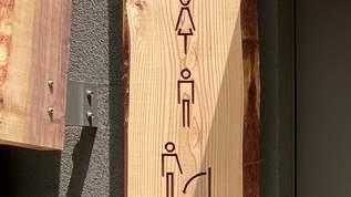 今年も話題!五輪会場設計の建築家 隈研吾やデザイナー NIGO®のトイレ