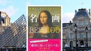 『名画BEST100』に物申す!この100選を思わず一気読み。