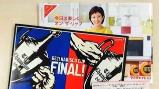 「ナビスコカップ」が突如「ルヴァンカップ」に!サポの反応と飯島社長発言の衝撃