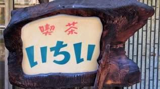 かっこよくて忘れられない…映画「聲の形」聖地巡礼のほぼ中心に位置する純喫茶(1/2)