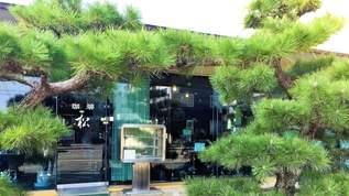 年末に閉店?!ぜひ訪れて欲しい最高にクールモダンな喫茶「松」