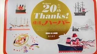 柳原良平ファン必見!ありあけ横濱ハーバー復活20周年特別記念缶がカワイイ!昔の味わい・パッケージを再現した「復刻ハーバー」が味わえるのは今だけ(1/3)