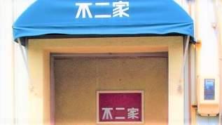 """あの""""ペコちゃん""""のお店と親戚!?喫茶「不二家」(1/2)"""