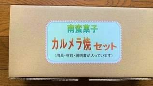 コンペイトウ王国の「カルメラ焼セット&金平糖」をお取り寄せ。思った以上に難しい!でも、味は最高(1/4)