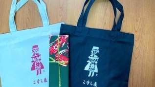 私の東京の味「こけし屋サブレ」と「こけし屋70周年記念限定トートバッグ」(1/3)
