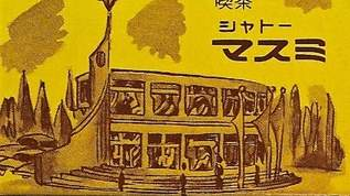 まるで大阪万博のパビリオン?!モダン建築好きは必見!の喫茶店