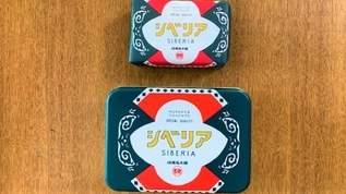 今まで食べた「シベリア」の中で一番かも!村岡総本舗の「シベリア」缶が素敵すぎ(1/4)