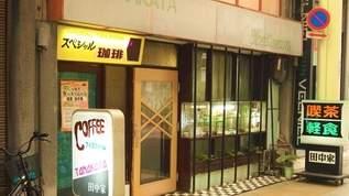 国宝級!一度訪れたら忘れられない・・レトロな佇まいが素敵すぎる!喫茶「田中家」(1/3)