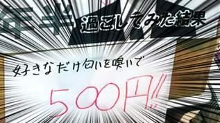 オッサンの匂いを500円で販売「ウェブメディアびっくりセール」が面白い